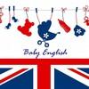 英語を学ぶ子どもの成長過程(1歳から18歳)を辿る〜乳児期編〜