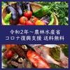 生産者応援して送料無料!農林水産省のコロナ復興支援/通販サイト。