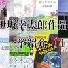 【感想】『伊坂幸太郎』全作品、一挙紹介してみた(パート1)