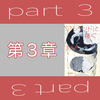 To Be or Not To Be - アルタッドに捧ぐ part3 「第三章」