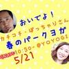 【21日に延期!】おいでよ!カチコチ・ぽっちゃりさん!春のパークヨガ