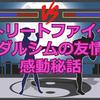 ストリートファイター ダルシムの友情 感動秘話!