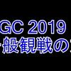 GGC2019を見に来る人へ
