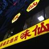 『味仙』の台湾ラーメンは最強!