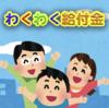 コベリンの福利厚生 〜わくわく給付金編〜