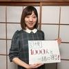 3月3日 【吉村南美・1000人TVのおやすみなさい】第30回 番組告知
