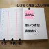 【手帳・イラスト】無印の手帳。週間スケジュールの使い方