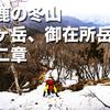 鈴鹿の冬山 鎌ヶ岳、御在所岳  第二章