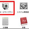 【Mac】iPhoneの写真をiPhotoを使わずにパソコンに取り込む方法