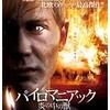 映画感想:「パイロマニアック~炎の中の獣~」(50点/サスペンス)