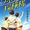 【新刊案内】出る本、出た本、気になる新刊!  (2017.12/3週)