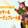 【FF14】はじめてのミラプリ超入門!「ドレッサー・ミラージュプレート編」