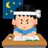 勉強をしよう