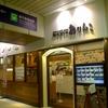 北海道旅行 記録⑨ ~バスツアー出発~