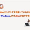 Webエンジニアを目指している方はWindowsよりもMacがおすすめ