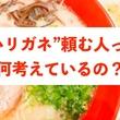 なぜハリガネを頼むのか?九州男児の豚骨ラーメンに対する本当のこだわり