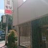純喫茶モリ/岐阜県下呂市