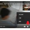 日能研育成テストを自宅で受けた時の動画・・・4年生算数応用2020年5月9日実施分