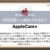 Applecare+の疑問!エクスプレス交換の利用回数って調べることができるの?サポートの人に直接聞いてみました