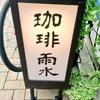 【東京都:阿佐ヶ谷】珈琲雨水*2017年8月31日閉店*