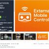 【新作アセット】スタンドアロンVRの画面をスマホに遠隔表示&操作できるエディタ。展覧会などで「VRHMDで何が見えてますか?」中断して確認する必要がなくなる「External Mobile Controller」