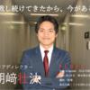 【ライト版カケハシ】三重エリアディレクター:一期崎壮汰さん