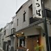 かっぱ 駒沢