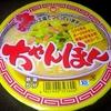 マルちゃん ちゃんぽん 九州の工場でつくっています! 98円(DSモリ)