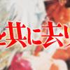風と共に去りぬ(1939)/19.06.02【町山智浩氏が語る20世紀名作映画講座】にて