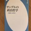小林正弥「サンデルの政治哲学」(平凡社新書)-3