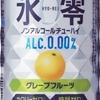 ノンアルコールテイスト飲料を比較してみた Vol.3 KIRIN「ゼロハイ氷零 シチリア産レモン」