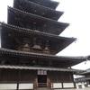 【奈良】法隆寺①西院伽藍 ー聖徳太子のために造られた釈迦三尊ほか