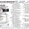 11月11日(日)お店map
