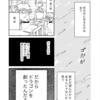ドラゴンスレイヤー 第一話 3〜4p