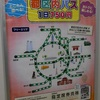 "<span itemprop=""headline"">★都内23区、一日JR乗り降り自由、750円!</span>"