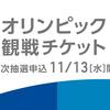 【必見】東京2020五輪チケット第2次販売の傾向と対策