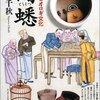 闘蟋や文玩胡桃といった中国の生活文化趣味と「新疆のクルミ」の思い出