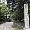 【新潟 弥彦神社】別格な雰囲気漂う一ノ宮。新潟に来てここを訪れないのはあり得ない