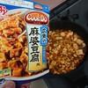 麻婆豆腐の味比べ。(COCO Do )