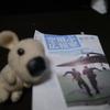 有川浩「空飛ぶ広報室」をいまさらながら読んだ