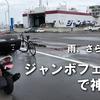 高松から大阪までアドレスV125でフェリーを使って移動した