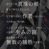 【シノアリス】 憎悪偏 人魚姫の書 一章 ストーリー ※ネタバレ注意
