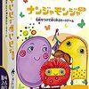 自分オリジナルのカードゲームやボードゲームが作れる「萬印堂」さん(「ヒントをいいます」 有吉くんの正直さんぽ 板橋・十条)