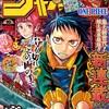 【ネタバレ感想】週刊少年ジャンプ 2020年10号