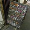 有楽町『炭火焼鳥と美酒 さつまや』。(2014.7.12土)