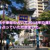 横浜中華街の占いで2018年の運勢を色々と占って頂いた口コミ