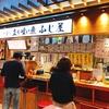 大阪府・東梅田駅【ランチ】阪神梅田本店のスナックパークにある『魚屋の立ち喰い魚 ふじ屋』は、安くて美味しい庶民の味方のお店でした!