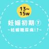 【13〜15w/妊娠初期⑦ 】妊娠糖尿病の可能性?糖負荷検査を受けました