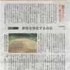 西日本新聞27話 蟲が世界を守ってる