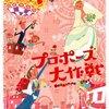 水田のプロポーズ大作戦の結果、鞠子は何と答えたのでしょうか? 次週は真野響子さん演じる平塚らいてうが登場します - 朝ドラ『とと姉ちゃん』108話の感想